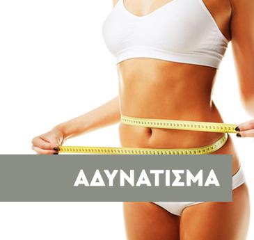 adynatisma