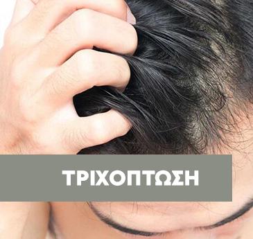 trixoptosi